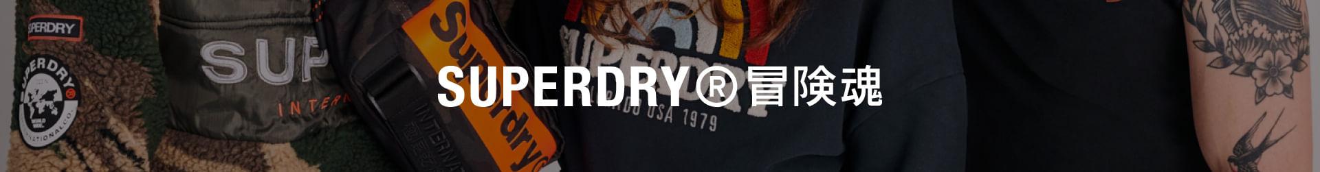Encuentra todos los productos de la marca Superdry
